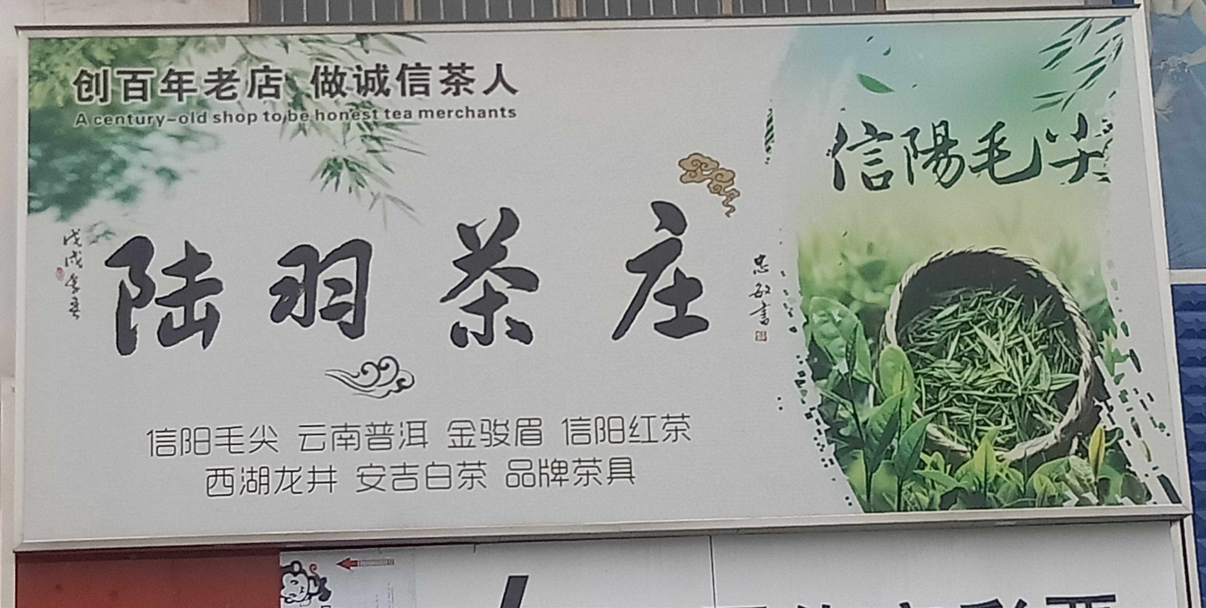 创业老板陆羽茶庄