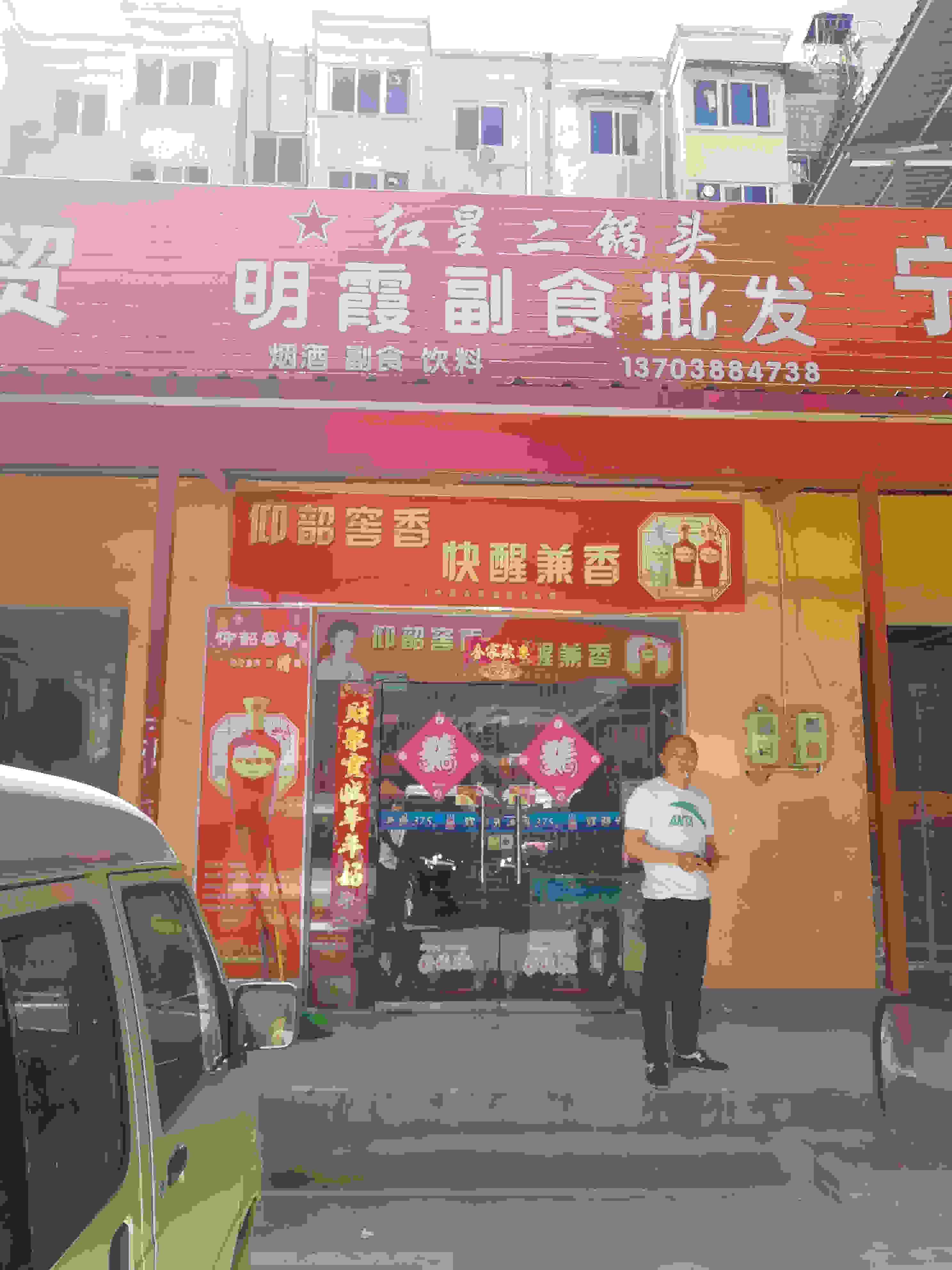 明霞副食批发—经商创业产业园