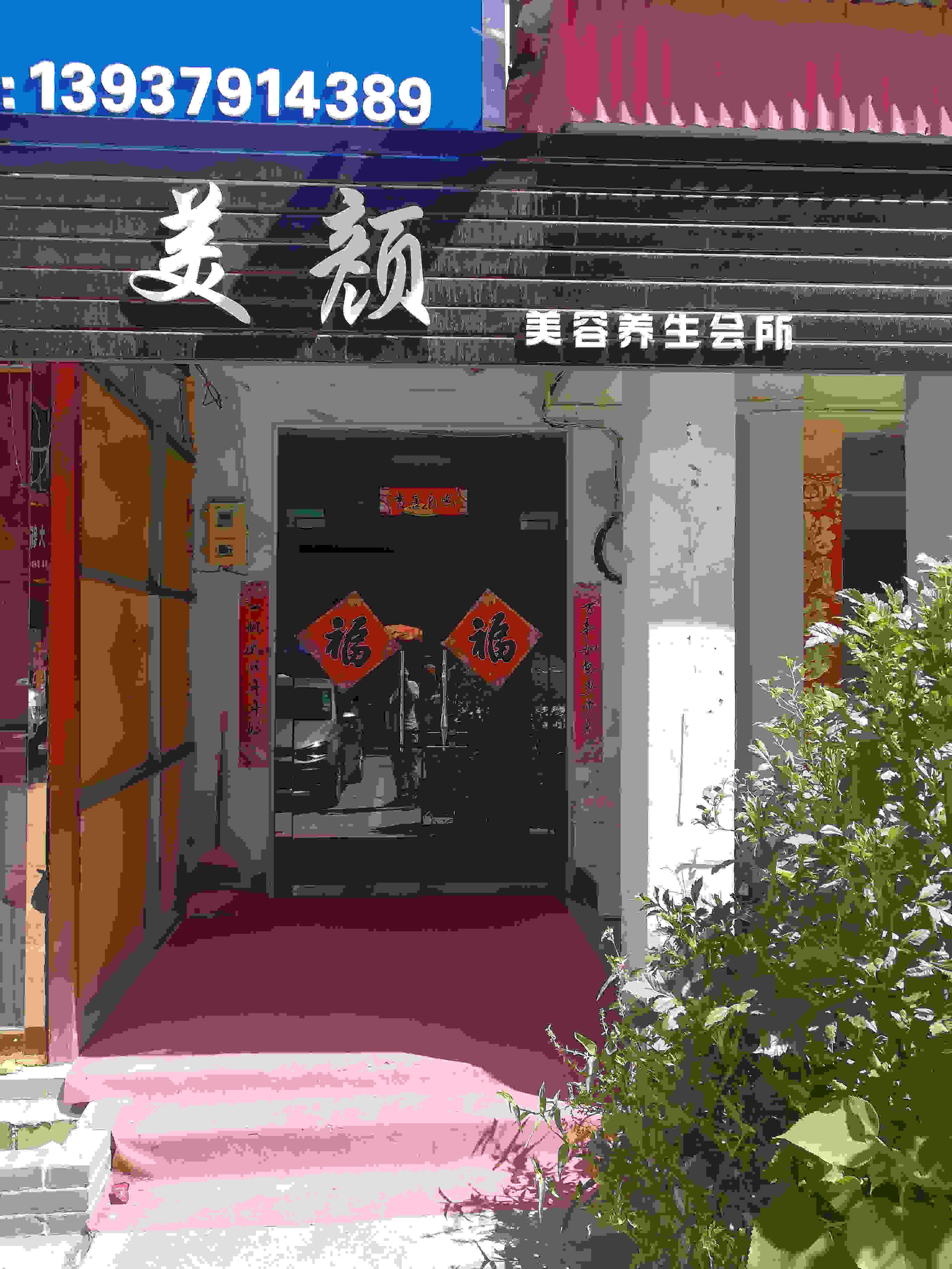 经商创业产业园—美颜生活馆